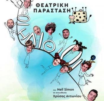 Κ.Ε.Δ.Α. : «Οι Ηλίθιοι» του Νeil Simon στο Συνεδριακό και Εκθεσιακό Κέντρο Αλεξάνδρειας