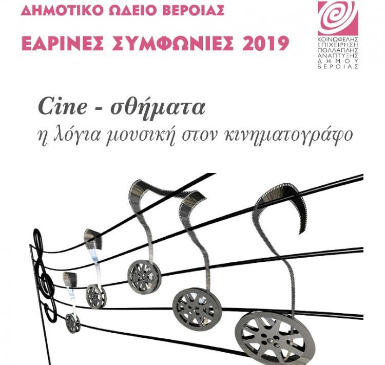 Cine-σθήματα, η μουσική του κινηματογράφου αλλιώς, την Παρασκευή 5 Απριλίου στη Στέγη Γραμμάτων και Τεχνών