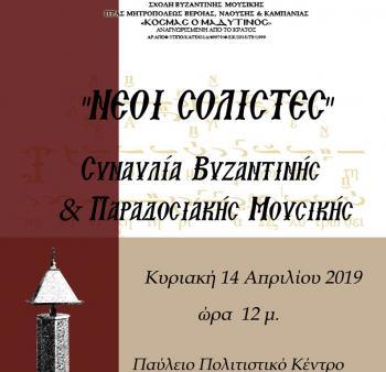 Μαθητική επίδειξη σχολής βυζαντινής μουσικής
