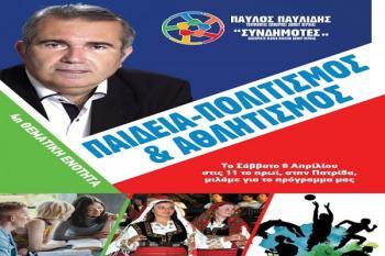 Παρουσίαση προγράμματος για την παιδεία, τον πολιτισμό και τον αθλητισμό του συνδυασμού