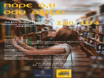 Ημερίδα για τη δια βίου μάθηση στη δημόσια βιβλιοθήκη της Βέροιας