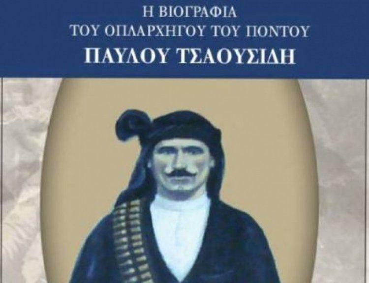 Παρουσιάζεται το βιβλίο «η βιογραφία του οπλαρχηγού του Πόντου Παύλου Τσαουσίδη»