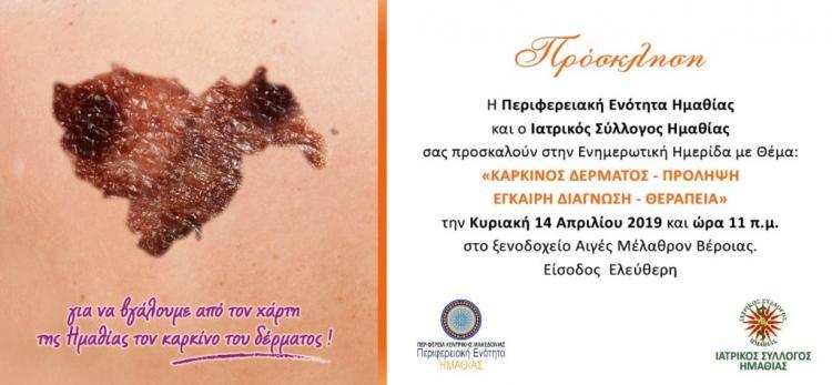 Για να βγάλουμε από το χάρτη της Ημαθίας τον καρκίνο του δέρματος