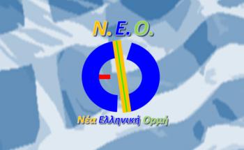 Ανακοίνωση του ΝΕΟ για τις Αυτοδιοικητικές εκλογές