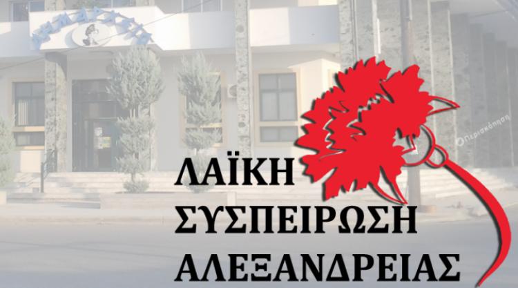 Παράσταση διαμαρτυρίας για τις σχολικές καθαρίστριες του Δήμου Αλεξάνδρειας πραγματοποίησε αντιπροσωπεία της «Λαϊκής Συσπείρωσης»