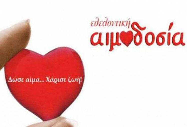 Εθελοντική αιμοδοσία θα διοργανώσει ο Δήμος Αλεξάνδρειας την Τετάρτη 17 Απριλίου