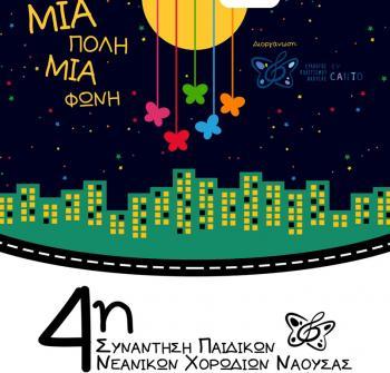 4η Συνάντηση Παιδικών και Νεανικών Χορωδιών στη Νάουσα το Σαββατοκύριακο 20 & 21 Απριλίου