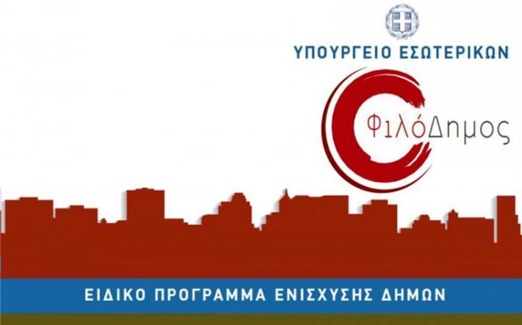 600 χιλιάδες ευρώ στο Δήμο Αλεξάνδρειας μέσω του προγράμματος «ΦιλόΔημος»
