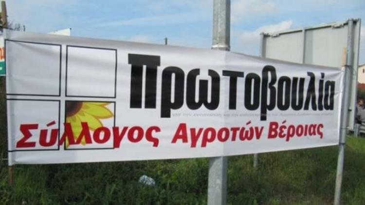 Αγροτικός Σύλλογος Γεωργών Βέροιας : «Η αναμονή και η κοροϊδία έχουν και τα όριά τους»