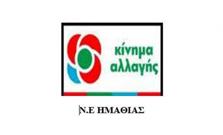 Ν.Ε. ΗΜΑΘΙΑΣ «ΚΙΝΗΜΑ ΑΛΛΑΓΗΣ» : Πολιτική εκδήλωση στις 16 Απριλίου στην
