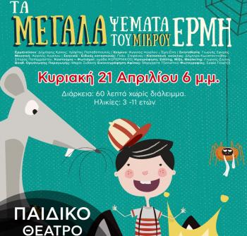 «Τα μεγάλα ψέματα του μικρού Ερμή», παιδικό θέατρο, την Κυριακή 21 Απριλίου στις 6 το απόγευμα στο ΕΚΚΟΚΙΣΤΗΡΙΟ ΙΔΕΩΝ