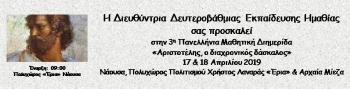 3η Πανελλήνια Μαθητική Διημερίδα «Αριστοτέλης, ο διαχρονικός δάσκαλος» 17 και 18 Απριλίου 2019