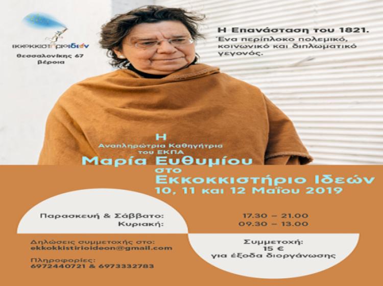Η Μαρία Ευθυμίου στο ΕΚΚΟΚΚΙΣΤΗΡΙΟ ΙΔΕΩΝ 10-12 Μαϊου 2019