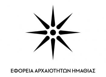 Πρόγραμμα εκδηλώσεων της Εφορείας Αρχαιοτήτων Ημαθίας τον Απρίλιο