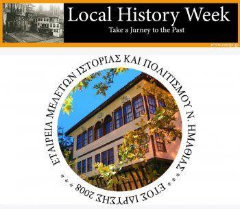 Z΄Εβδομάδα Τοπικής Ιστορίας και Πολιτισμού 2017, 25 - 30 Σεπτεμβρίου, από την Ε.Μ.Ι.Π.Η.