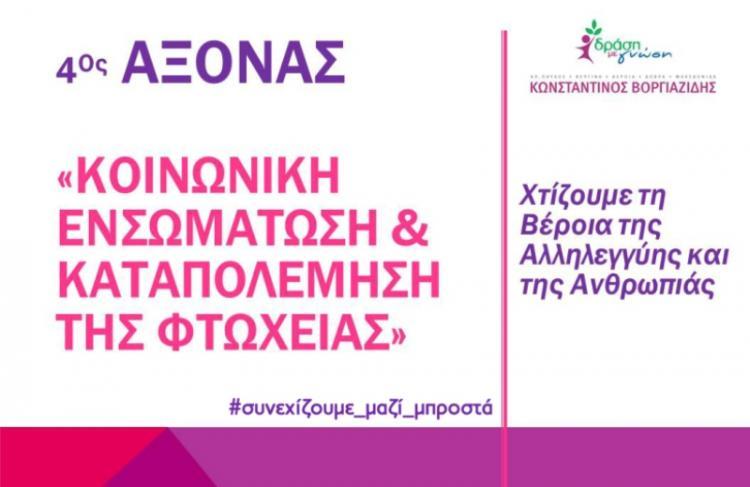 Κώστας Βοργιαζίδης :  «Άξονας 4ος : Κοινωνική Ενσωμάτωση-Καταπολέμηση της Φτώχειας»