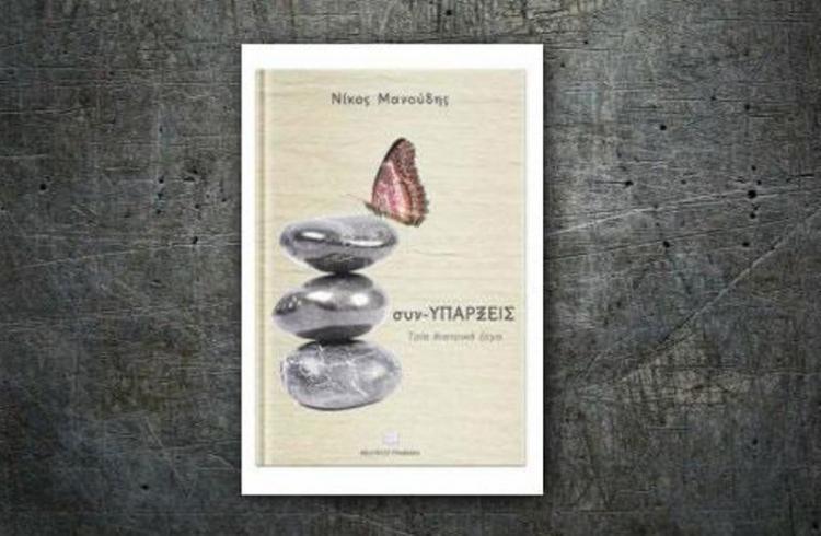 «συν-ΥΠΑΡΞΕΙΣ», παρουσίαση βιβλίου από τον Δ. Ι. Καρασάββα
