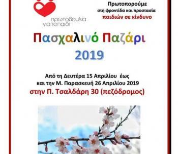Πρωτοβουλία για το Παιδί : BAZAAR ΠΑΣΧΑ 2019