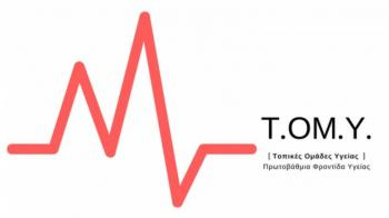 Η Περιφέρεια Κεντρικής Μακεδονίας διασφάλισε τη λειτουργία των 44 νέων δομών πρωτοβάθμιας φροντίδας υγείας ΤΟΜΥ
