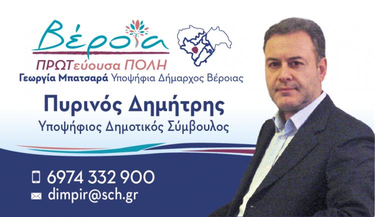 Ανακοίνωση υποψηφιότητας του Δημητρίου Πυρινού