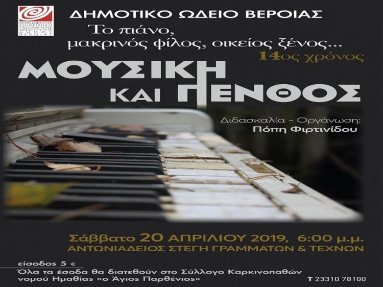 «Μουσική και πένθος» από το Δημοτικό Ωδείο το Σάββατο 20 Απριλίου