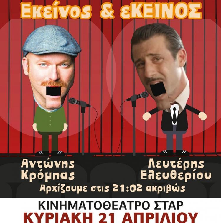 Λευτέρης Ελευθερίου & Aντώνης Κρόμπας - Stand up comedy την Κυριακή 21 Απριλίου 2019 στο κινηματοθέατρο ΣΤΑΡ