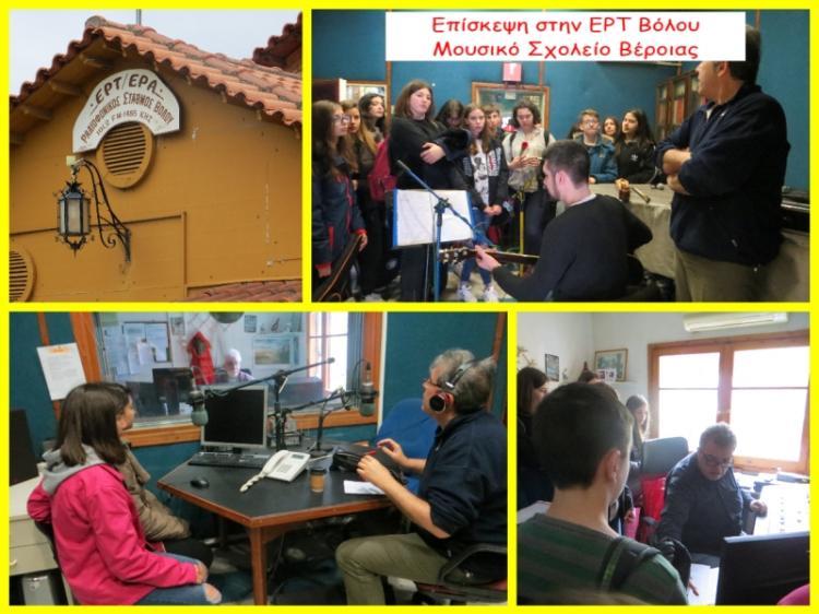 Οι Ταξιδιώτες του Μουσ.Σχολείου Βέροιας στο 6ο Φεστιβάλ Μαθ/κού Ραδιοφώνου στο Βόλο και στην Τελετή Βράβευσης του «Καν΄το ν΄ακουστεί 2019»