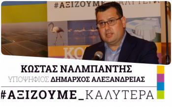 Δήλωση υποψηφίου Δημάρχου Κώστα Ναλμπάντη για τη χαλαζόπτωση και την πλήρη κάλυψη των ζημιών από τον ΕΛΓΑ