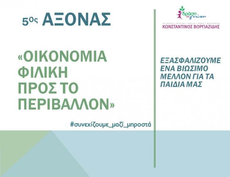 Κώστας Βοργιαζίδης :  «Άξονας 5ος: Οικονομία φιλική προς το περιβάλλον»