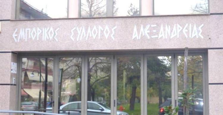 Ο Εμπορικός Σύλλογος Αλεξάνδρειας προτείνει κλειστά τα καταστήματα την Κυριακή των Βαΐων