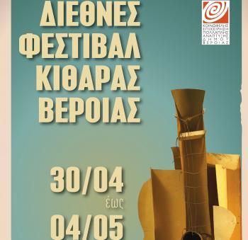 Διεθνές φεστιβάλ κιθάρας Βέροιας από τις 30 Απριλίου μέχρι και τις 4 Μαΐου