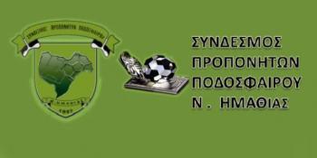 Συγχαρητήριο του Συνδέσμου Προπονητών Ποδοσφαίρου Ν.Ημαθίας για την άνοδο της ΒΕΡΟΙΑΣ στη Football League