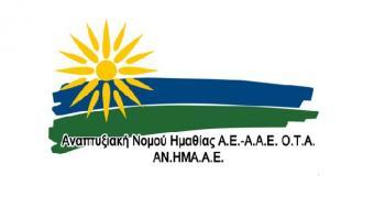 Ενημερωτική συνάντηση για τους Μελετητές – Γραφεία Συμβούλων διοργανώνει η ΑΝ.ΗΜΑ. Α.Ε., στα πλαίσια της 1ης Πρόσκλησης του LEADER