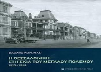 Παρουσίαση του βιβλίου «Η Θεσσαλονίκη στη σκιά του Μεγάλου Πολέμου 1915 – 1918» στο Υπόγειο Μνήμης του Βυζαντινού Μουσείου Βέροιας