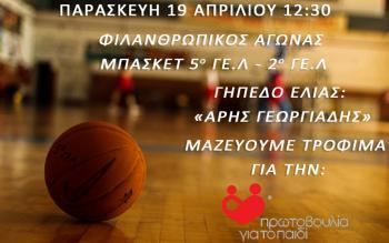 Φιλανθρωπικός αγώνας μπάσκετ την Παρασκευή 19 Απριλίου 2019 στο γήπεδο μπάσκετ της Ελιάς «Άρης Γεωργιάδης»