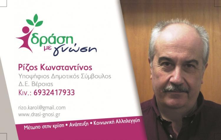 Ανοιχτή επιστολή του υποψήφιου Δημοτικού Συμβούλου Κωνσταντίνου Ρίζου με τον συνδυασμό