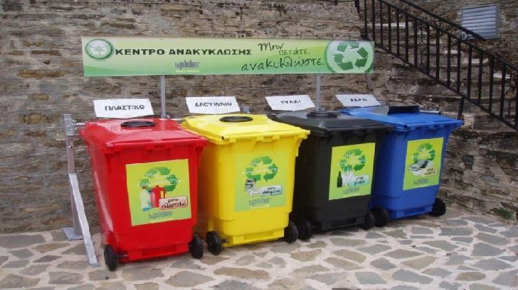 Όσο περισσότερο ανακυκλώνουν οι πολίτες, τόσο θα μειώνονται τα δημοτικά τους τέλη