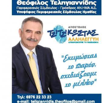 Περιφέρεια Κεντρικής Μακεδονίας, Μπροστάρης στην Ανάπτυξη,  Δίπλα στο Πολίτη, Κοντά στον Επιχειρηματία - Του Θ.Τεληγιαννίδη