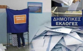 Από τη Μεγάλη Πέμπτη ξεκινά η εκλογική απαγόρευση λήψης αποφάσεων στα δημοτικά συμβούλια