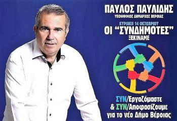 Υποψήφιοι Δημοτικοί Σύμβουλοι του συνδυασμού «ΣΥΝΔΗΜΟΤΕΣ» με υποψήφιο Δήμαρχο Βέροιας τον Παύλο Παυλίδη