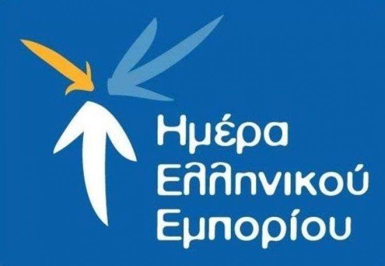 Συμβολικός αλλά και ουσιαστικός για την ΕΣΕΕ ο εορτασμός της Ημέρας του Ελληνικού Εμπορίου στις 22 Σεπτεμβρίου