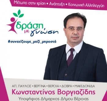 Κώστας Βοργιαζίδης :  «Ίδιες ευκαιρίες και δικαιώματα σε κάθε γωνιά του δήμου»