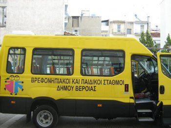 Νέο σχολικό λεωφορείο απέκτησε το ΚΑΠΑ Δήμου Βέροιας για τη μεταφορά των παιδιών
