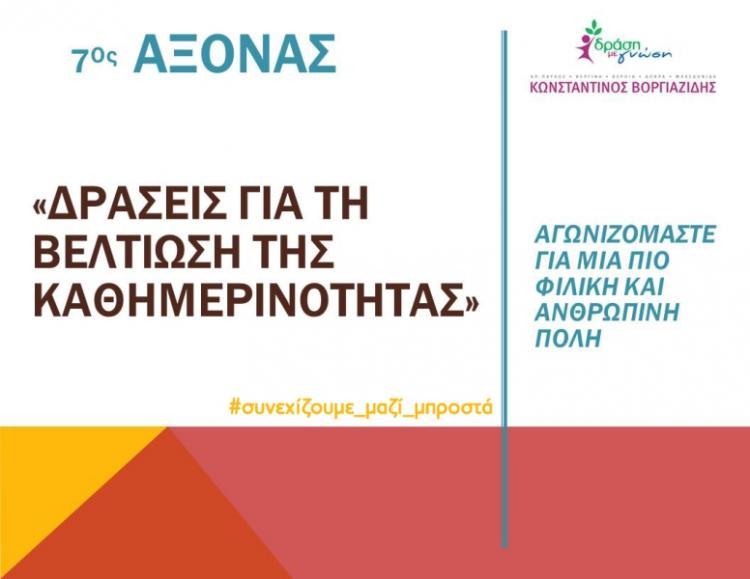Κώστας Βοργιαζίδης :  «Άξονας 7ος : Βελτιώνουμε την καθημερινότητα του πολίτη»