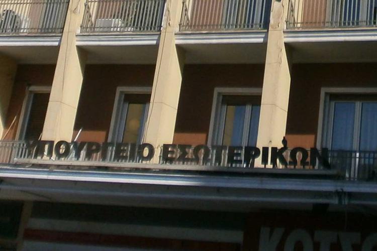 1,6 ευρώ ευρώ περίπου στους 3 Δήμους της Ημαθίας μέσω του προγράμματος «Φιλόδημος ΙΙ»