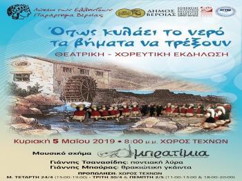 Θεατρική- χορευτική εκδήλωση «Όπως κυλάει το νερό τα βήματα να τρέξουν» από το Λύκειο Ελληνίδων Βέροιας