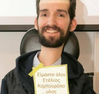 Είμαστε όλοι...Στέλιος Κυμπουρόπουλος!