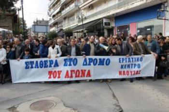 Κάλεσμα του Εργατικού Κέντρου Νάουσας στην απεργιακή συγκέντρωση την Τετάρτη 1η Μαϊου