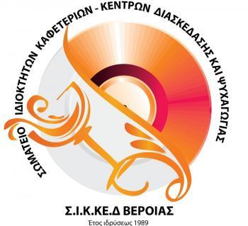 Το ΣΙΚΚΕΔ Βέροιας καλεί τον πρόεδρο της ΚΕΠΑ κ. Ακριβόπουλο Λεωνίδα να ανακαλέσει άμεσα και δημόσια