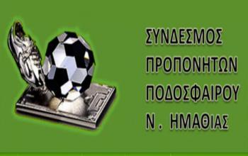 Ανακοίνωση του Συνδέσμου Προπονητών Ποδοσφαίρου Ημαθίας